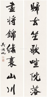 行书七言 对联 纸本 (running script calligraphy) (couplet) by wu hufan