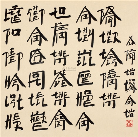 new english calligraphy little bo peep by xu bing