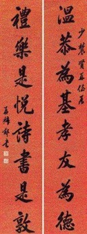 行书八言 对联 (running script calligraphy) (couplet) by xu fu