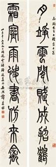 篆书《月竫霜寒》八言 对联 (couplet) by tan jiancheng