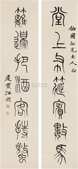 calligraphy (couplet) by jiang biao