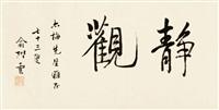 书法 by yu jieyun