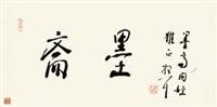 墨斋 by lin sanzhi