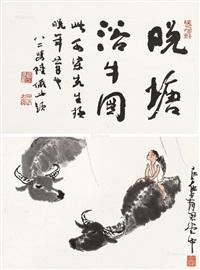 晚塘浴牛图 立轴 设色纸本 (cow) (2 works) by li keran