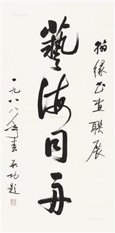 行书 镜片 纸本 ( running script calligraphy) by qi gong
