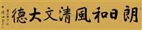 集兰亭序字 by xu yu