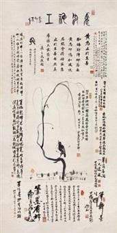 柳鸟图 by ji yansun