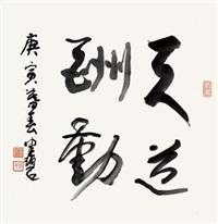 行书 镜片 纸本 by chen peiqiu