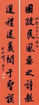 行书八言 对联片 洒金纸本 by xu zhiyan