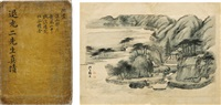 album with handwriting of great scholar yi hwang and song siyeol by anonymous-korean