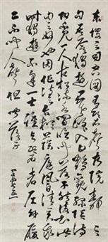 书法 by jiang xi