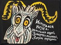 «испугался козел, испугался седой...» by tatyana alekseevna mavrina