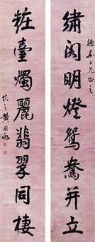 书法对联 (couplet) by huang shen