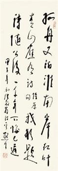 和陆放翁诗 by lin sanzhi