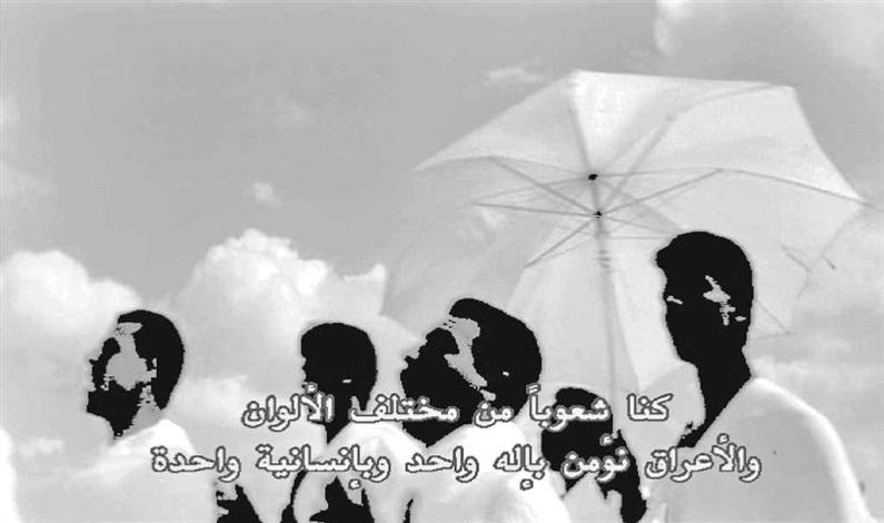 kunna sho'oban (from the subtitles series) by ayman yossri daydban