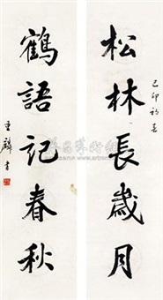 行书五言联 (couplet) by liu zhonglin