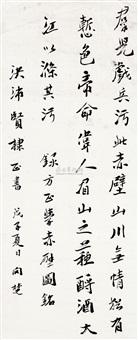 书法条幅 by xiang chu