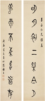 篆书 七言联 (seven-character in seal script) (couplet) by luo zhenyu
