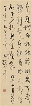 草书 王建诗 (wang jian's poem in cursive script) by lin sanzhi
