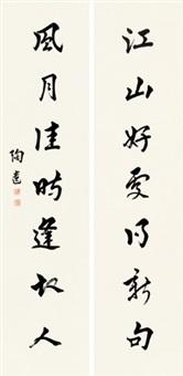 行书七言 对联 纸本 by chen taoyi
