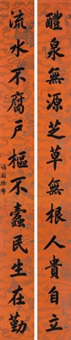 行楷十二言联 对联 (calligraphy in running and regular script) (couplet) by xu fu