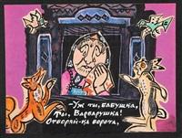 уж ты, бабушка, ты варварушка by tatyana alekseevna mavrina