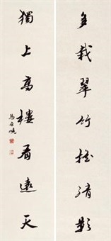 书法对联 (couplet) by ma shixiao