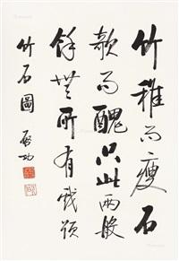 行书 立轴 纸本 (running script calligraphy) by qi gong