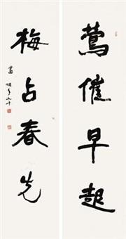行书四言联 (couplet) by xiao xian
