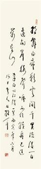 李白 下江陵 by lin sanzhi