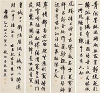 行书 (calligraphy) (in 4 parts) by lin guogeng