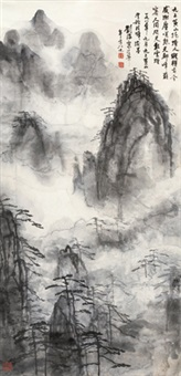 黄山始信峰 立轴 纸本 by liu haisu