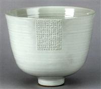 poem bowl by rupert spira