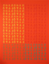 china town ii (caligraphy portfolio of 12 images) by chryssa