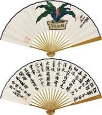 万年青图 书法 (recto-verso) by feng zikai