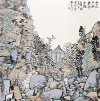 亦山亦水无极无隅 by lin rongsheng