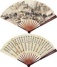 秋山无尽 书法 (recto-verso) by dong gao and zhu gui