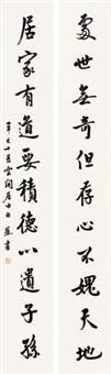 书法 对联 (couplet) by bai jiao