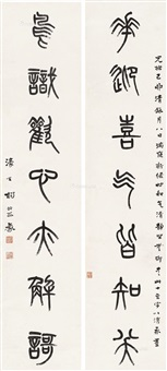 篆书七言 对联 纸本 ( seal script calligraphy) (couplet) by yang yisun