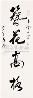 书法 by xiao lao