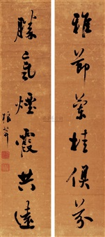 对联 (couplet) by guo tingxi
