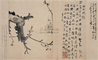 梅花书法册 (一帧三幅) (plum and handwriting three pieces) by xu shilin