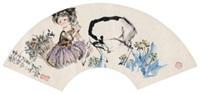 少女与鹿 扇面 设色纸本 (painted in 1972 girl and deer) by cheng shifa