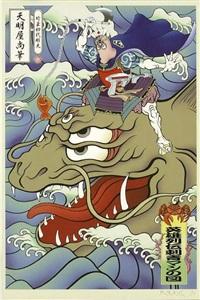legendary hero irezumi-man no zu by hisashi tenmyouya