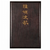 雅頌流芳 (clerical script of emperor's poet) by wang youdun