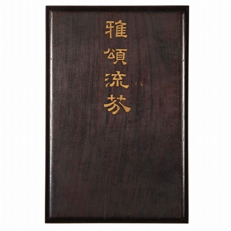 雅頌流芳 clerical script of emperors poet by wang youdun