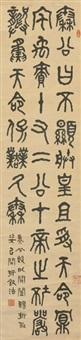 calligraphy in the style of bronze inscription by li jian