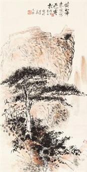 黄山迎客松 by liang tianzhu
