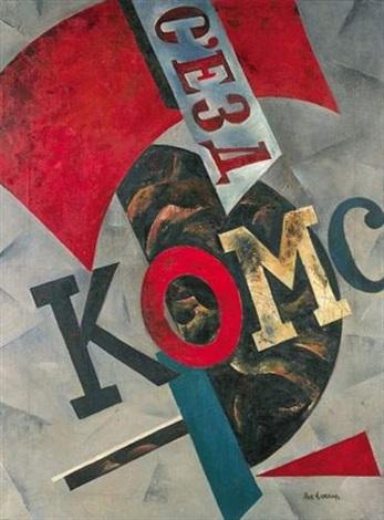 projet d'affiche de propagande pour la jeunesse communiste by natan isaevich altman