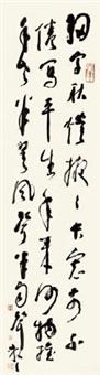 自作诗 by lin sanzhi